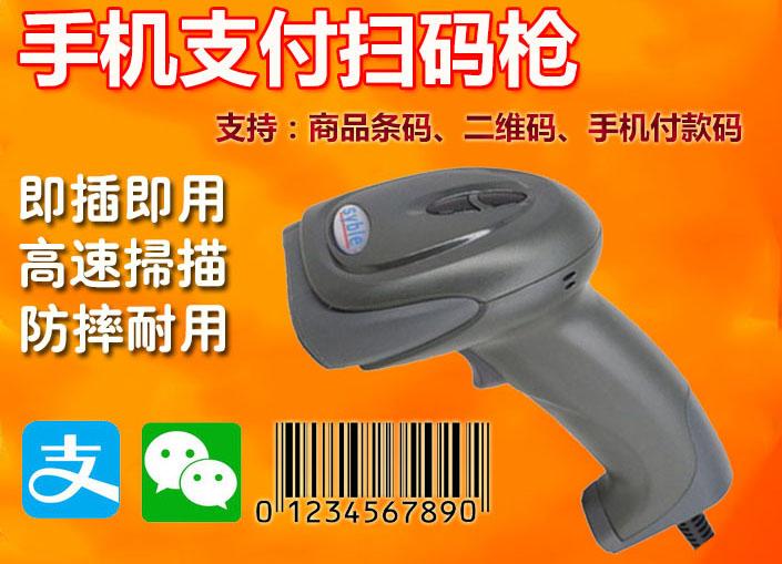 Sybase XB-6266M激光条码扫描枪